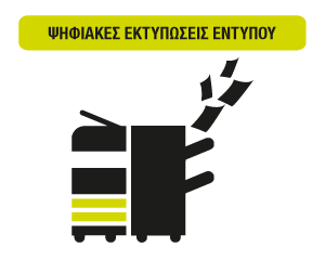 psifiaki_ektiposi_slide