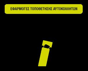 topothetisi_autokollitou_slide