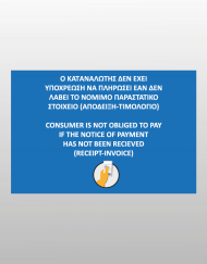 ο καταναλωτής δεν έχει την υποχρέωση να πληρώσει εάν δεν λάβει το νόμιμο παραστατικό (απόδειξη-τιμολόγιο)
