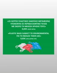 Σχέδιο για περιβαλλοντικό τέλος σε σακούλες μεταφοράςΠεριβαλλο