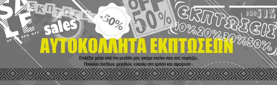 Tip-banner-ekptosewn_2