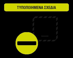 etoima_sxedia_slide