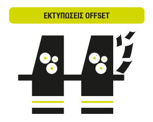 offset_ektiposi_slide
