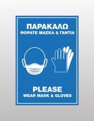 Παρακαλώ φοράτε μάσκα και γάντια - Please wear mask and gloves