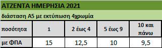τιμοκατάλογος ατζέντα ημερολόγιο ημερήσιο 2021