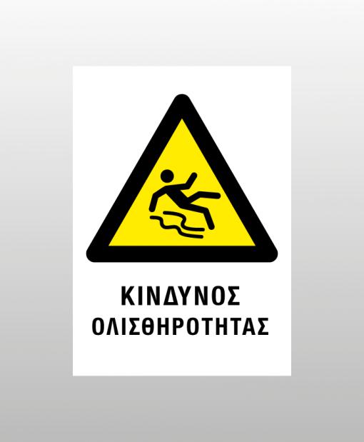 Σήμανση - Κίνδυνος ολισθηρότητας