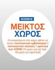 σήμα - μεικτός χώρος Covid 19